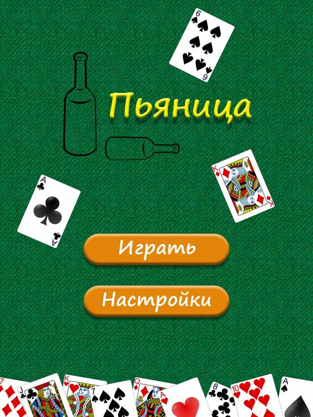 Пятница карты играть как казино интернет вход