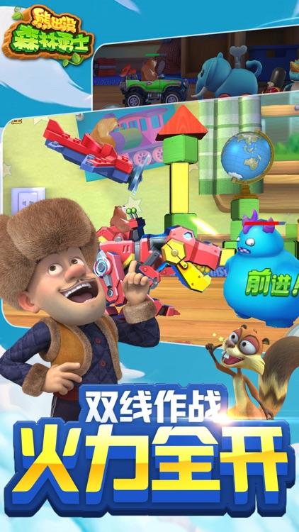 熊出没森林勇士 - 方特动漫官方正版 screenshot-3