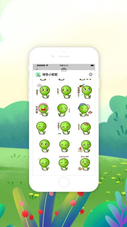 绿色小蛇蛇