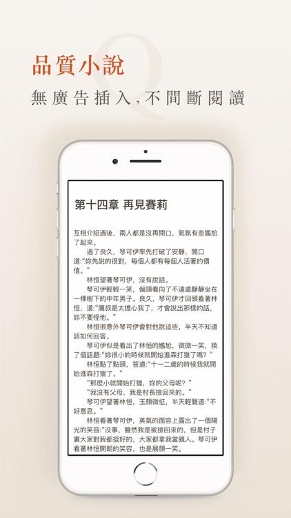 好看小说Wenovel screenshot-3
