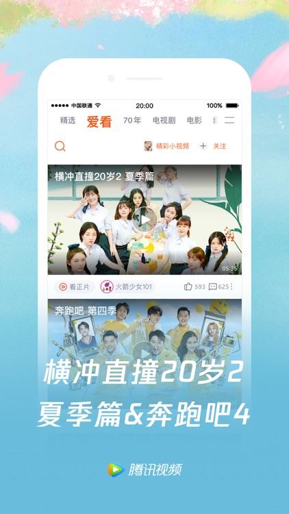 腾讯视频-创造营2020独播 screenshot-6