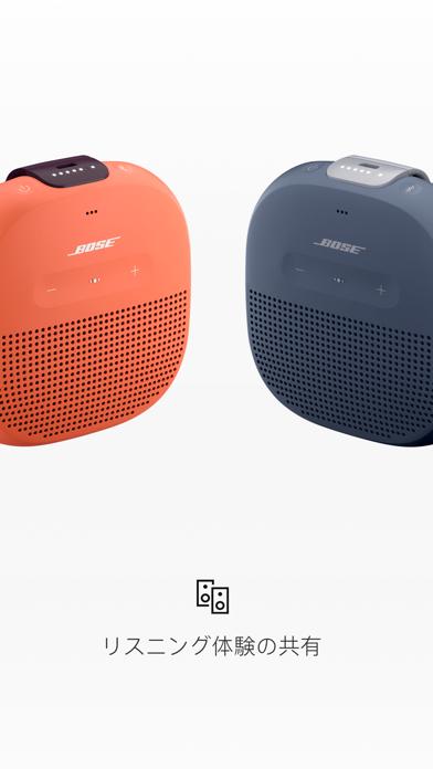 Bose Connectのおすすめ画像4