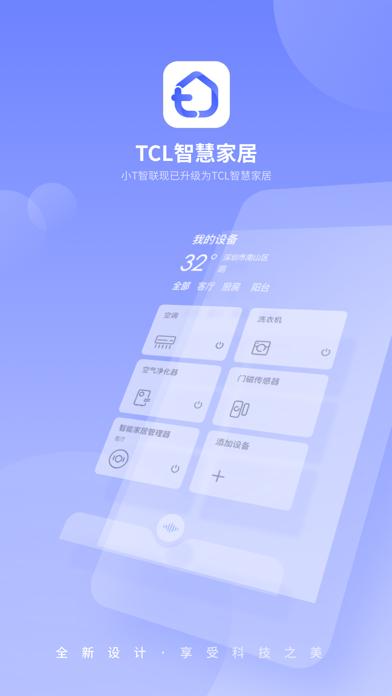 TCL智慧家居 screenshot one