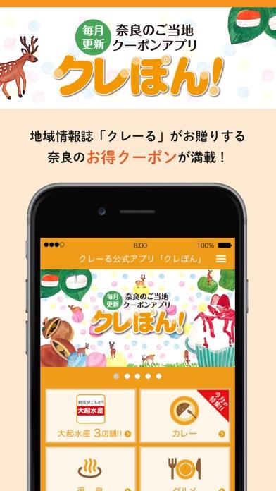 クレーる公式アプリ「クレぽん!」のスクリーンショット1