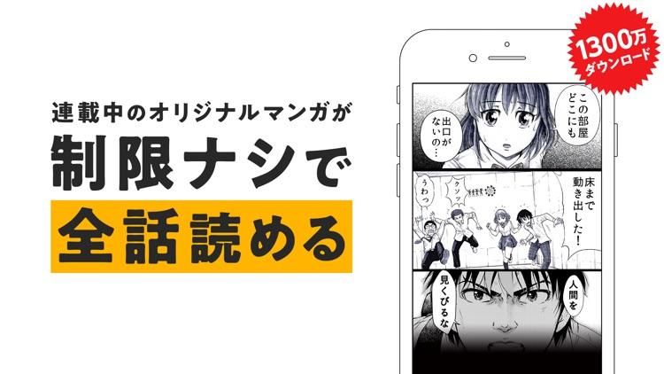 漫画アプリGANMA!(ガンマ)漫画が読める話題の漫画アプリ screenshot-0
