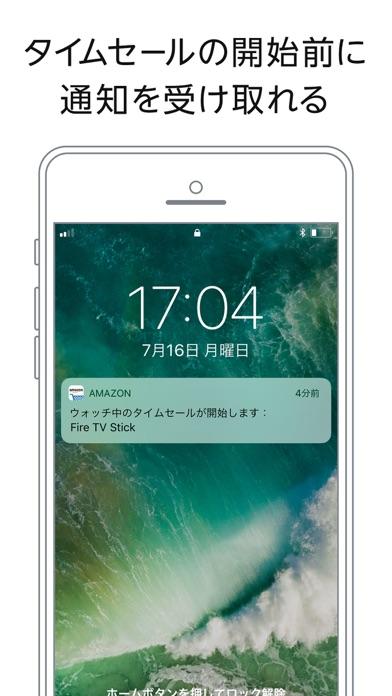 Amazon ショッピングアプリのおすすめ画像6
