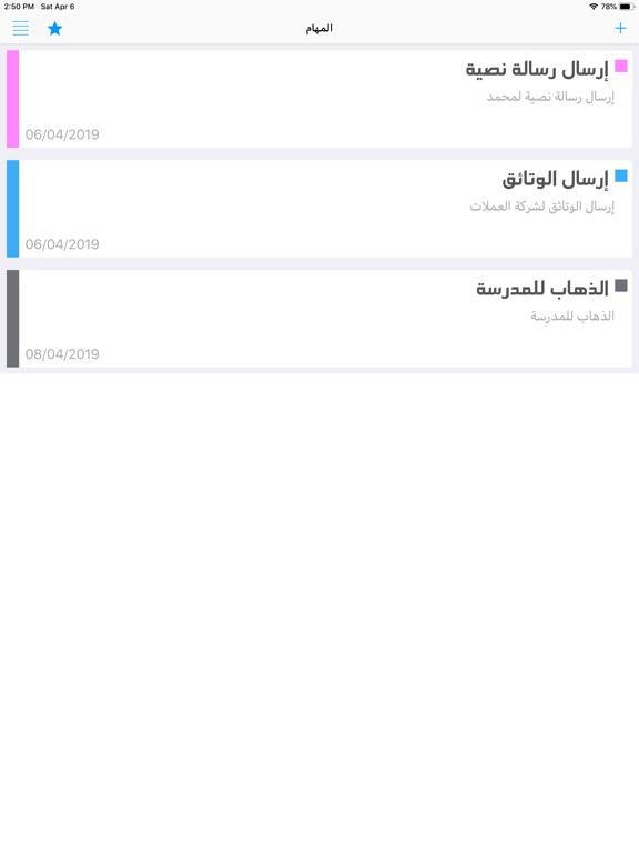 To Do List Pro  ادارة المهام screenshot 8