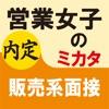 営業女子のミカタ 販売系面接 - iPhoneアプリ