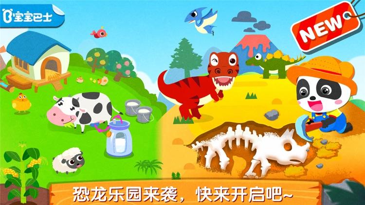 奇妙动物农场 screenshot-0