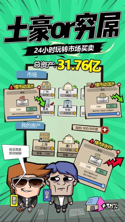 包租婆来了 - 模拟经营游戏 screenshot-3