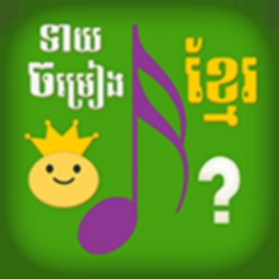 Khmer Song Quiz - Multiplayer