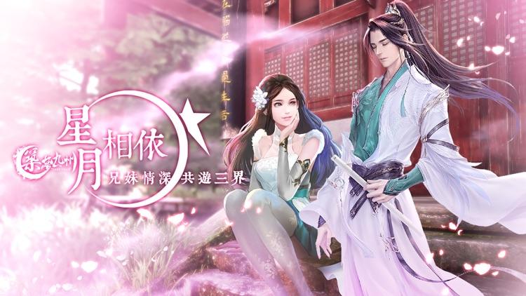 築夢九州 screenshot-0