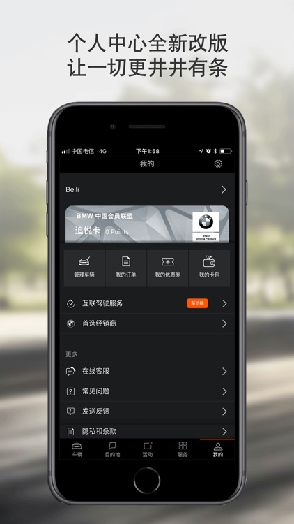BMW云端互联 screenshot-4