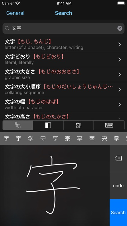 Midori (Japanese Dictionary) screenshot-8