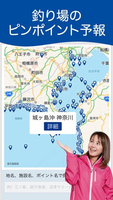 海快晴<海専門の天気予報・海上気象情報・釣りの天気> ScreenShot2