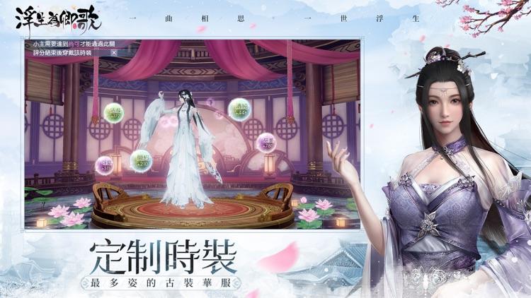 浮生為卿歌-邀君夢回千年汴京 screenshot-4
