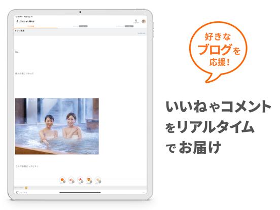 goo blog(gooブログ・グーブログ) screenshot 9