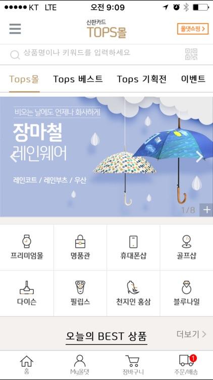 신한카드 - 올댓쇼핑 screenshot-3