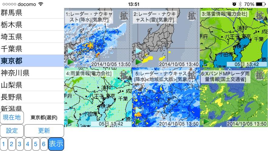 気象庁 天気 予報 千葉