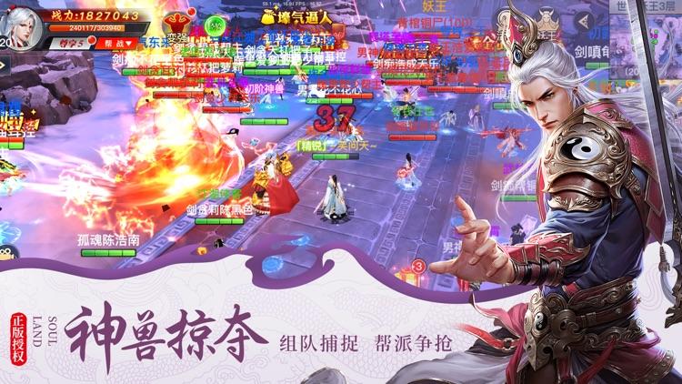 凌波微步-纯正国风武侠手游 screenshot-3