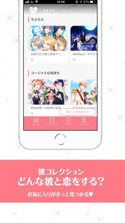 彼コレクション / 乙女ゲーム読み放題アプリ screenshot-3