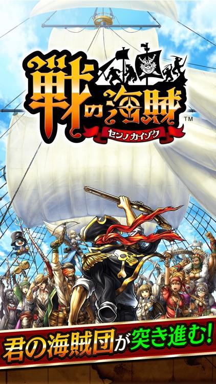 戦の海賊ー海賊戦略シミュレーションゲーム screenshot-0