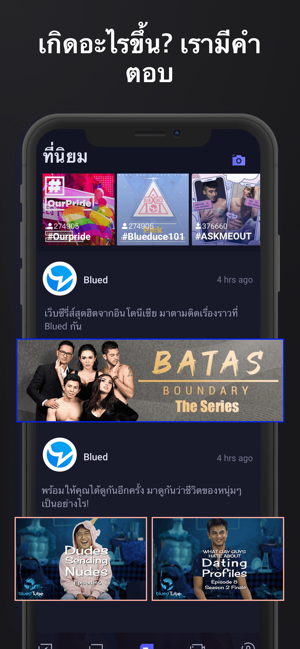 app chat gay ios