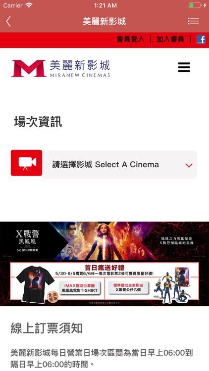 TaiMall台茂購物中心 screenshot-6