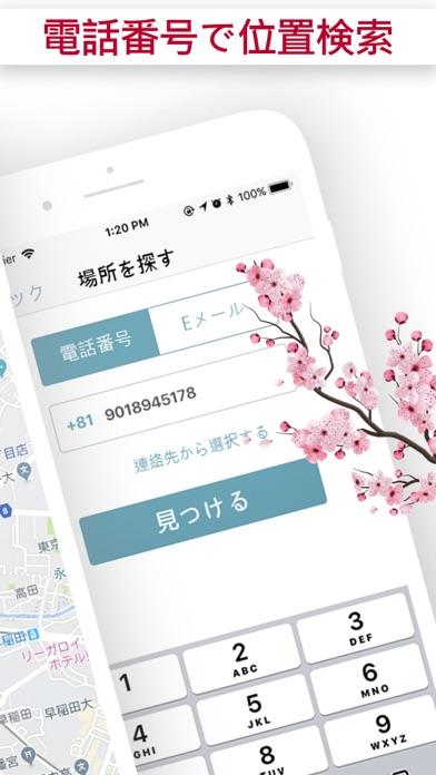 iMapp - 携帯 マップ - 友達を探す電話で家族のスクリーンショット