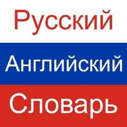 Russian English Offline Dict.