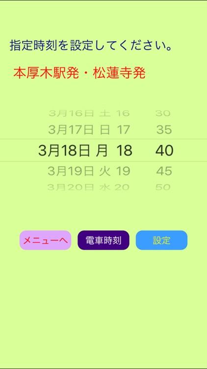 厚木Bus時刻表 screenshot-7