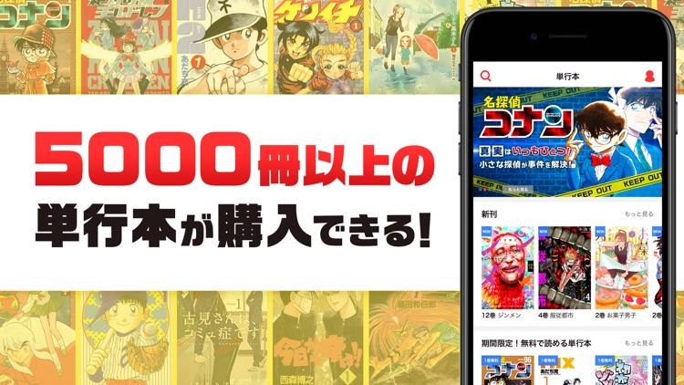 サンデーうぇぶり-小学館のマンガが毎日読める漫画アプリ screenshot-3