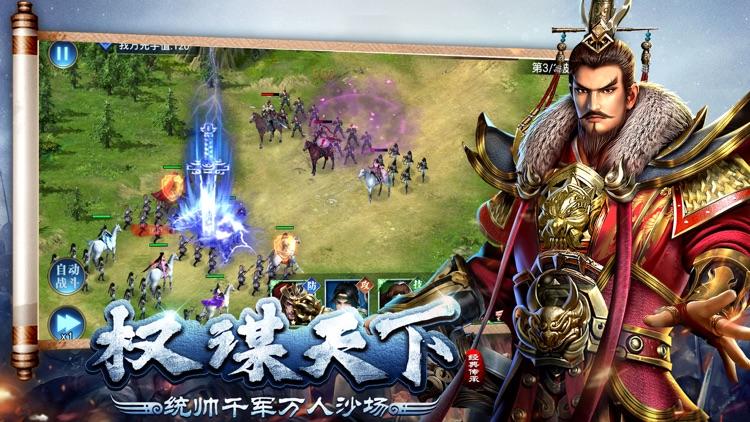 三国卡牌无双-全新策略卡牌手游 screenshot-3