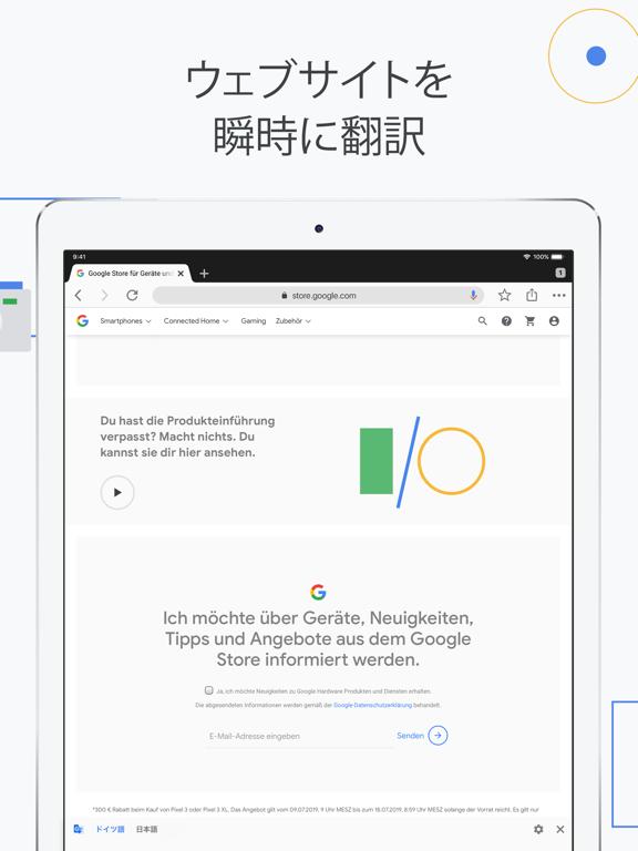 Google Chrome - ウェブブラウザのおすすめ画像9