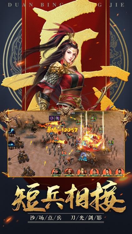 爆破三国-三国策略国战手游 screenshot-3