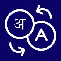 Dictionary Marathi - English