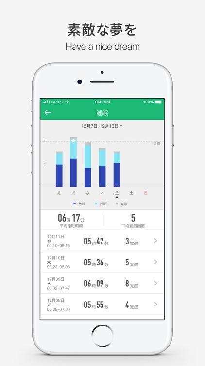 HealthKeeper – あなたの健康 screenshot-4