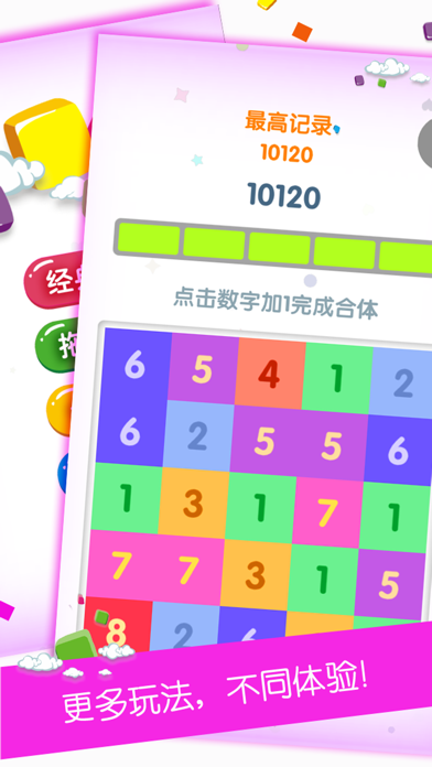点击获取数字消消乐-超好玩的数字游戏