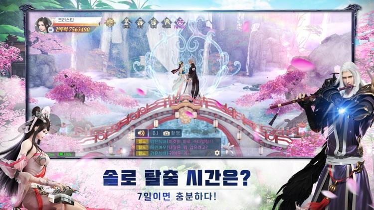 검은강호: 환생 screenshot-4