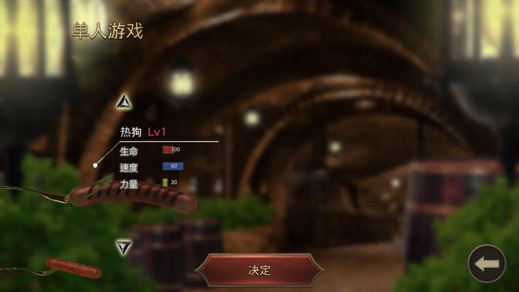 香肠传奇 - 魔性在线对战游戏 screenshot-4