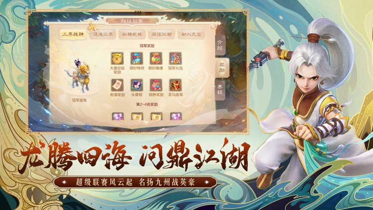 大话西游 screenshot-1