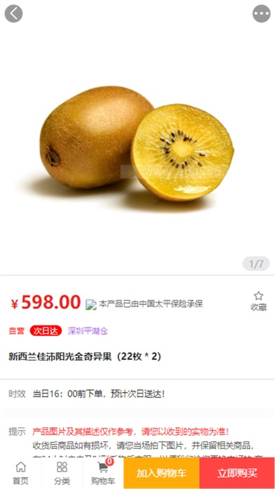 共享农村 screenshot 3
