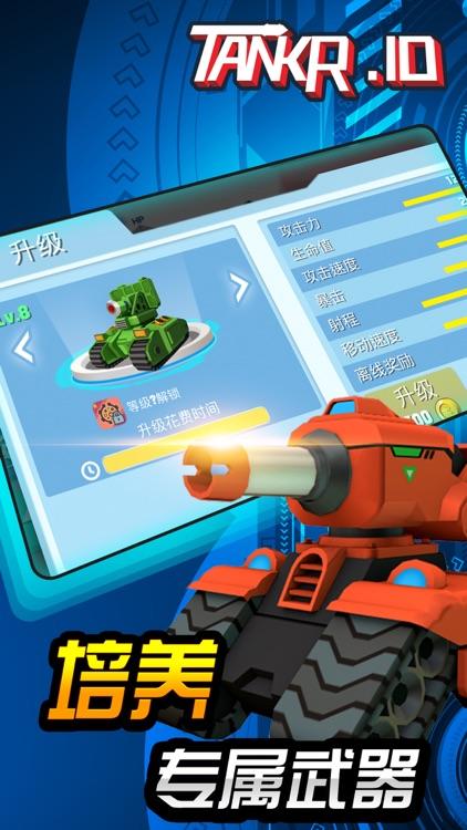 坦克进化大作战 screenshot-3