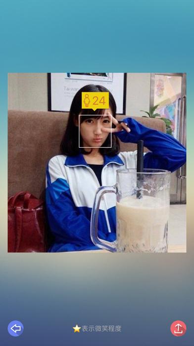 Screenshot #3 pour 颜龄相机