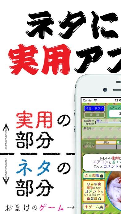 エアコンde省エネ! 〜 大阪弁と動物達の奇妙な実用アプリ!のおすすめ画像1
