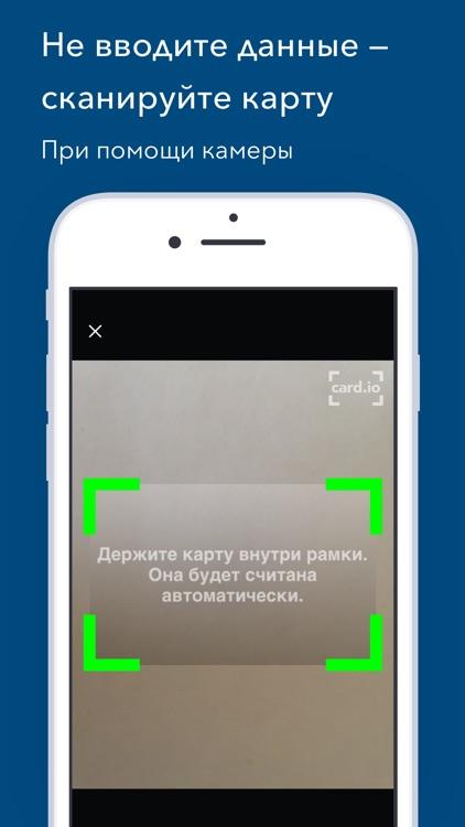 С карты на карту переводы screenshot-5