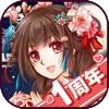 宮廷女官~最強悪女を育成~ - iPadアプリ