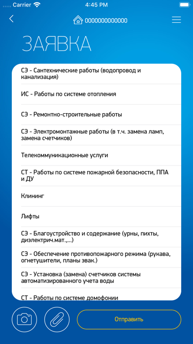 Группа КОМФОРТСкриншоты 7