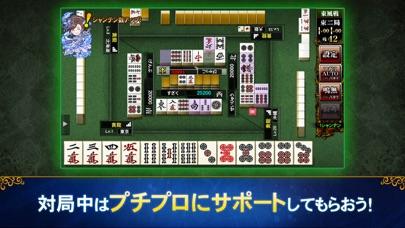 麻雀格闘倶楽部Sp   初心者も楽しめる ... screenshot1