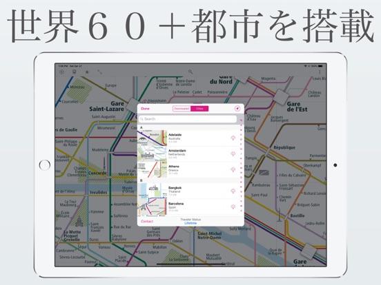 世界の路線図・オフライン対応のおすすめ画像2